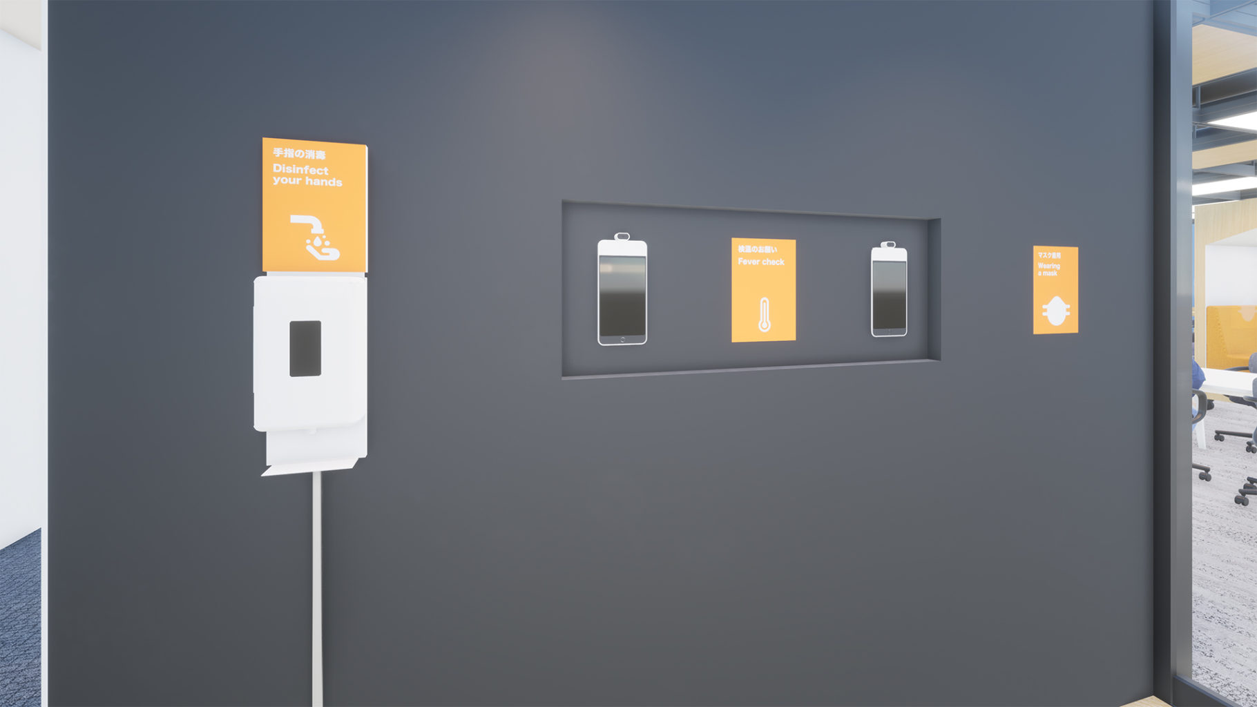 ポストコロナにおけるオフィスの体温検知機器、サニタイザー・サインの組み合わせイメージ