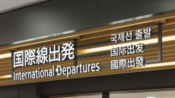 青森空港 サインデザイン