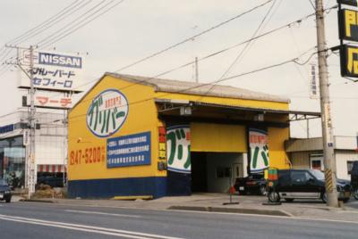 1994年の創業ガリバーインターナショナル(現IDOM)の第 1号店である安積店リニューアル前の写真